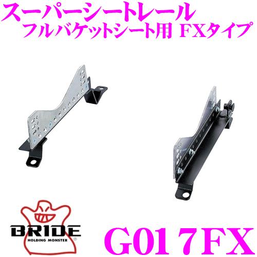 BRIDE ブリッド シートレール G017FXフルバケットシート用 スーパーシートレール FXタイプポルシェ/ボクスター 993 / 964適合 右座席用日本製 競技用固定タイプ