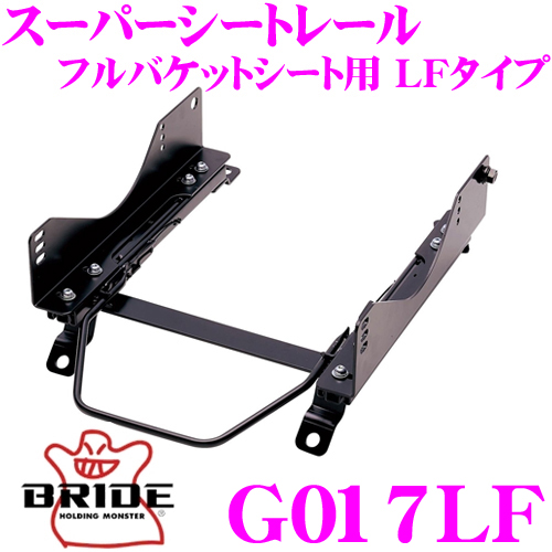BRIDE ブリッド シートレール G017LF フルバケットシート用 スーパーシートレール LFタイプ ポルシェ/ボクスター 993 / 964適合 右座席用 日本製 保安基準適合モデル