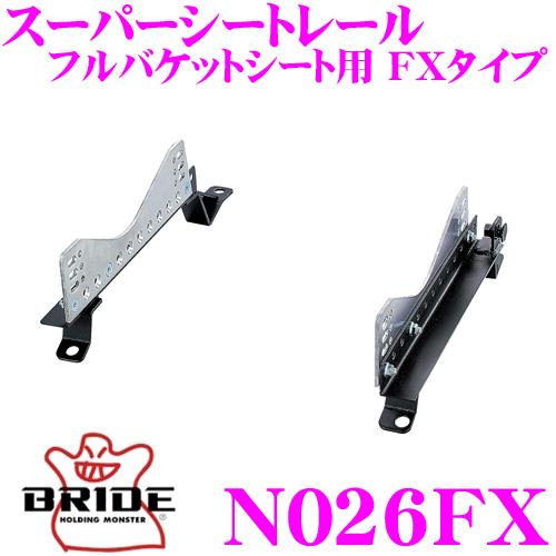 BRIDE ブリッド シートレール N026FX フルバケットシート用 スーパーシートレール FXタイプ 日産 NY12 ウィングロード適合 左座席用日本製 競技用固定タイプ
