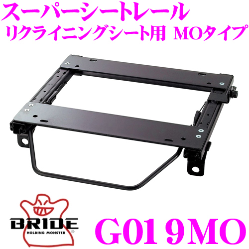 BRIDE ブリッド シートレール G019MOリクライニングシート用 スーパーシートレール MOタイプポルシェ/ボクスター 986/987/991/996/997適合 右座席用日本製 保安基準適合モデル