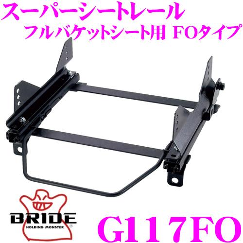 BRIDE ブリッド シートレール G117FOフルバケットシート用 スーパーシートレール FOタイプRenault ルノー DZF4R メガーヌ適合 右座席用日本製 保安基準適合モデル