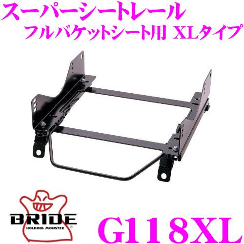 BRIDE ブリッド シートレール G118XLフルバケットシート用 スーパーシートレール XLタイプRenault ルノー DZF4R メガーヌ適合 左座席用日本製 保安基準適合モデルZETAIII type-XL専用シートレール