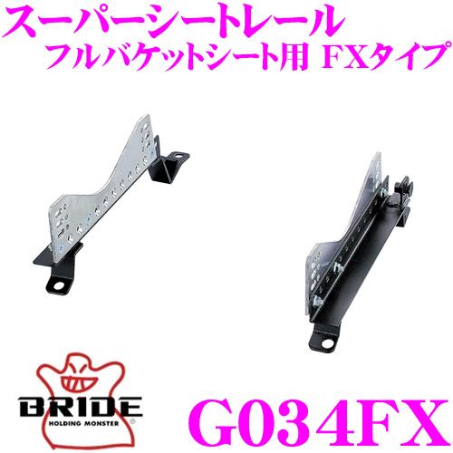 BRIDE ブリッド シートレール G034FXフルバケットシート用 スーパーシートレール FXタイプフォルクスワーゲン 1JA系 ゴルフ (ワゴン)/ジェッタ/ヴェント等適合 右座席用日本製 競技用固定タイプ