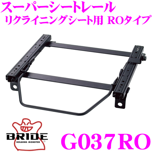 BRIDE ブリッド シートレール G037RO リクライニングシート用 スーパーシートレール ROタイプ ランチア L31D5/L31E5 デルタ適合 右座席用 日本製 保安基準適合モデル