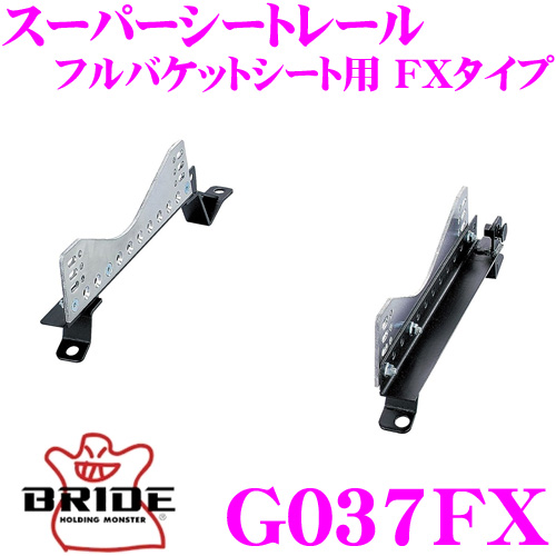 BRIDE ブリッド シートレール G037FXフルバケットシート用 スーパーシートレール FXタイプランチア L31D5/L31E5 デルタ適合 右座席用日本製 競技用固定タイプ