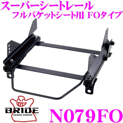 BRIDE ブリッド シートレール N079FO フルバケットシート用 スーパーシートレール FOタイプ 日産 PNW10 アベニール/HNP11プリメーラ/NU14 ブルーバード適合 右座席用 日本製 保安基準適合モデル