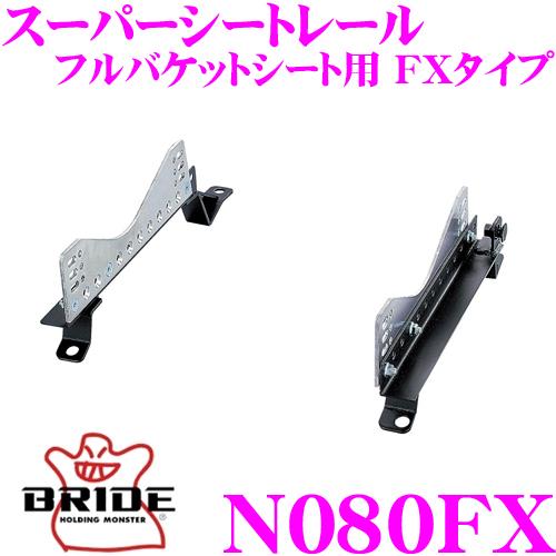 BRIDE ブリッド シートレール N080FX フルバケットシート用 スーパーシートレール FXタイプ 日産 PNW10 アベニール/HNP11プリメーラ/NU14 ブルーバード適合 左座席用 日本製 競技用固定タイプ