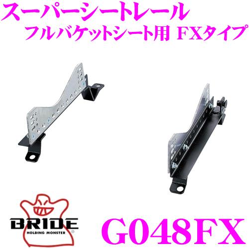 BRIDE ブリッド シートレール G048FXフルバケットシート用 スーパーシートレール FXタイプフォルクスワーゲン 6EAVY ルポ適合 左座席用日本製 競技用固定タイプ