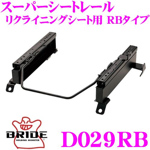 BRIDE ブリッド シートレール D029RBリクライニングシート用 スーパーシートレール RBタイプダイハツ L900S / L902S / L910S ムーヴ適合 右座席用日本製 保安基準適合モデル