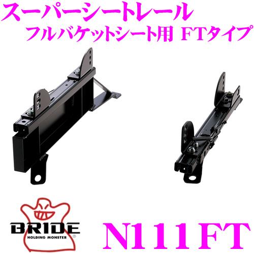 BRIDE ブリッド シートレール N111FTフルバケットシート用 スーパーシートレール FTタイプ日産 R35 GT-R 右座席用日本製 保安基準適合モデルGT-R専用ローポジションシートレール