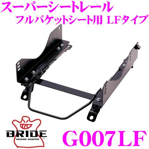 BRIDE ブリッド シートレール G007LF フルバケットシート用 スーパーシートレール LFタイプ ミニ RA16 / RE16 (R50 / R53)等 ミニクーパー / クーパーS 右座席用 日本製 保安基準適合モデル