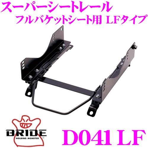 BRIDE ブリッド シートレール D041LFフルバケットシート用 スーパーシートレール LFタイプダイハツ L880K コペン 適合 右座席用ローマックスシリーズフルバケットシート専用日本製 保安基準適合モデル