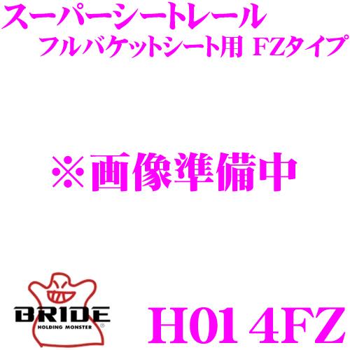 BRIDE ブリッド シートレール H014FZ フルバケットシート用 スーパーシートレール FZタイプ ホンダ PP1 ビート適合 左座席用 日本製 保安基準適合モデル