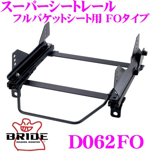 BRIDE ブリッド D062FO シートレール フルバケットシート用 スーパーシートレール FOタイプ ダイハツ M100S/M110S/M111S/M112S ストーリア適合 左座席用 日本製 保安基準適合モデル