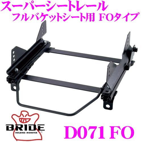 BRIDE ブリッド D071FO シートレール フルバケットシート用 スーパーシートレール FOタイプ ダイハツ L750S ネイキッド適合 右座席用 日本製 保安基準適合モデル
