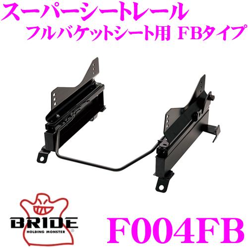 BRIDE ブリッド シートレール F004FB フルバケットシート用 スーパーシートレール FBタイプ スバル R1/R2(AT車)適合 左座席用 日本製 保安基準適合モデル
