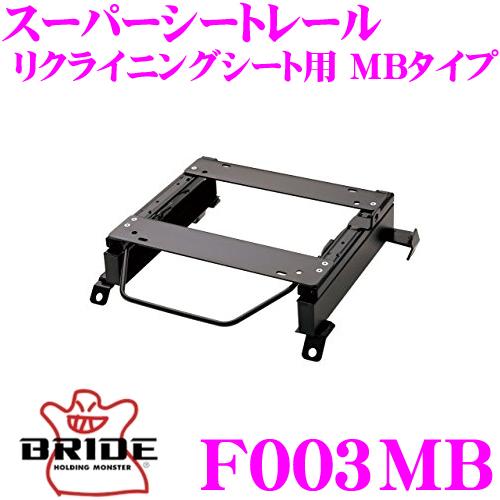 BRIDE ブリッド シートレール F003MBリクライニングシート用 スーパーシートレール MBタイプスバル R1/R2(AT車)適合 右座席用日本製 保安基準適合モデル