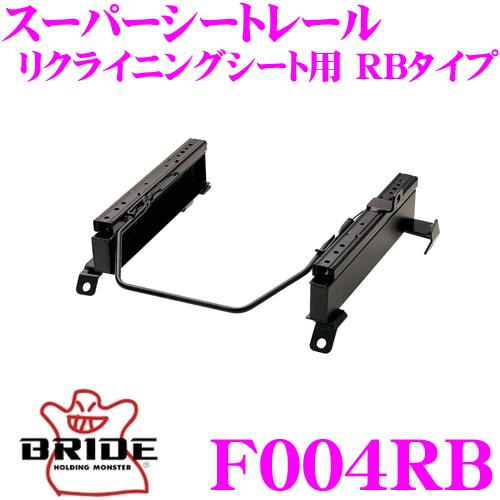 BRIDE ブリッド シートレール F004RBリクライニングシート用 スーパーシートレール RBタイプスバル R1/R2(AT車)適合 右座席用日本製 保安基準適合モデル