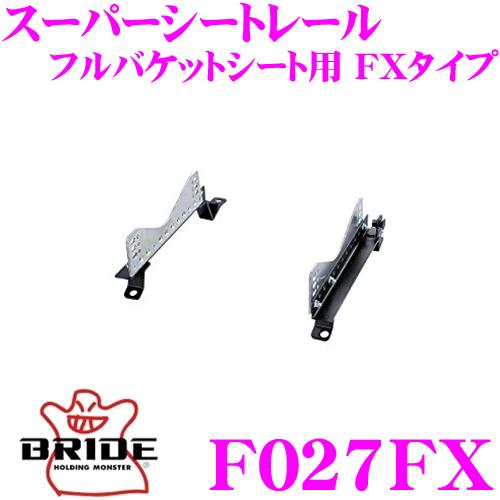 BRIDE ブリッド シートレール F027FXフルバケットシート用 スーパーシートレール FXタイプ スバル KK3/KK4/KW3/KW4 ヴィヴィオ/プレオ適合 右座席用 日本製 競技用固定タイプ
