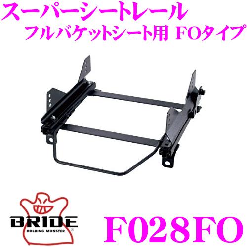 BRIDE ブリッド シートレール F028FO フルバケットシート用 スーパーシートレール FOタイプ スバル KK3/KK4/KW3/KW4 ヴィヴィオ/プレオ適合 左座席用 日本製 保安基準適合モデル