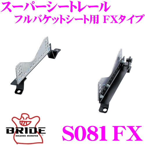 BRIDE ブリッド シートレール S081FXフルバケットシート用 スーパーシートレール FXタイプスズキ FF21S イグニス適合 右座席用日本製 競技用固定タイプ
