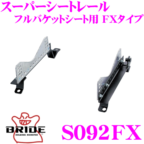BRIDE ブリッド シートレール S092FXフルバケットシート用 スーパーシートレール FXタイプスズキ DA64V/DA17V エブリィ(バン)適合 左座席用日本製 競技用固定タイプ