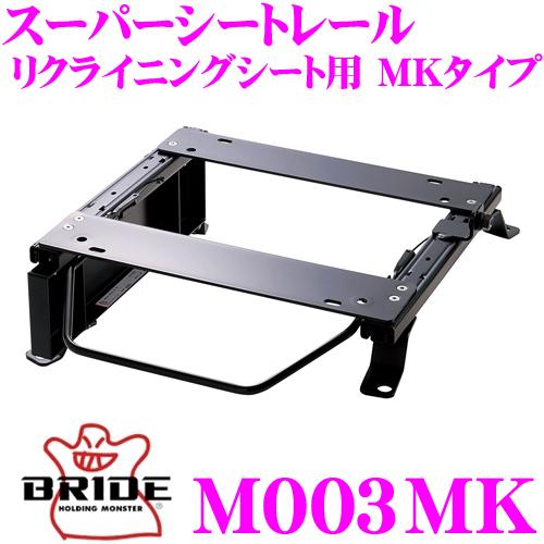 BRIDE ブリッド シートレール M003MKリクライニングシート用 スーパーシートレール MKタイプ三菱 H31A / H36A / H37V等 ミニカ適合 右座席用日本製 保安基準適合モデル