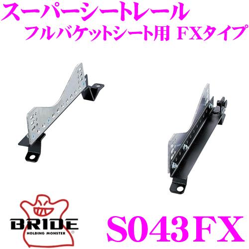 BRIDE ブリッド シートレール S043FXフルバケットシート用 スーパーシートレール FXタイプスズキ MC12S/MC11S/MC22S/MC21S ワゴンR適合 右座席用日本製 競技用固定タイプ