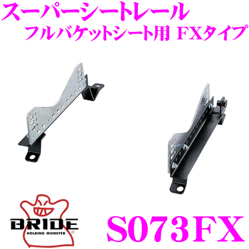 BRIDE ブリッド シートレール S073FXフルバケットシート用 スーパーシートレール FXタイプスズキ ZC/ZD系 スイフト適合 右座席用日本製 競技用固定タイプ