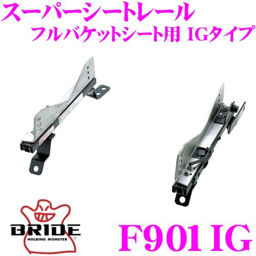 BRIDE ブリッド シートレール F901IGフルバケットシート用 スーパーシートレール IGタイプスバル ZC6 BRZ 右座席用日本製 保安基準適合モデルアルミサイドステー 軽量・高剛性バージョン