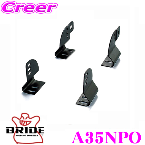 BRIDE ブリッド A35NPO シートレール用オプションパーツ インポートサイドステー