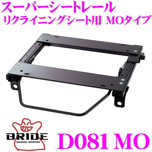 BRIDE ブリッド D081MO シートレールフルバケットシート用 スーパーシートレール MOタイプダイハツ L275S ミラ/オプティー適合 右座席用日本製 保安基準適合モデル