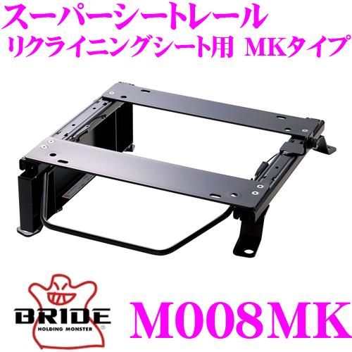 BRIDE ブリッド シートレール M008MK リクライニングシート用 スーパーシートレール MKタイプ 三菱 HA1W i (アイ)適合 左座席用 日本製 保安基準適合モデル