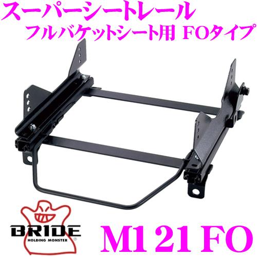 BRIDE ブリッド シートレール M121FOフルバケットシート用 スーパーシートレール FOタイプ三菱 Z21A / Z22A / Z27A / Z28A等 コルト適合 右座席用日本製 保安基準適合モデル