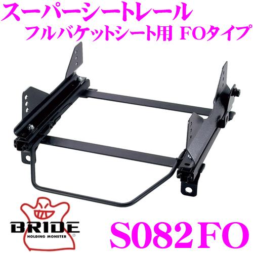 BRIDE ブリッド シートレール S082FO フルバケットシート用 スーパーシートレール FOタイプ スズキ FF21S イグニス適合 左座席用 日本製 保安基準適合モデル