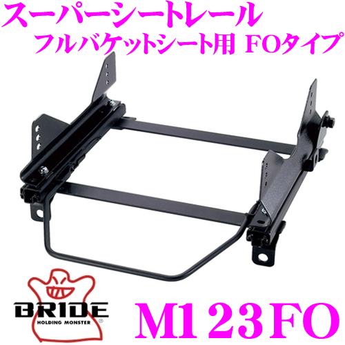 BRIDE ブリッド シートレール M123FOフルバケットシート用 スーパーシートレール FOタイプ三菱 CU2W / CU4W エアトリック適合 右座席用日本製 保安基準適合モデル