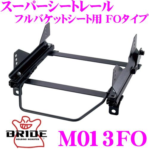 BRIDE ブリッド シートレール M013FOフルバケットシート用 スーパーシートレール FOタイプ三菱 A17系 ランサー / リベロ等適合 右座席用日本製 保安基準適合モデル