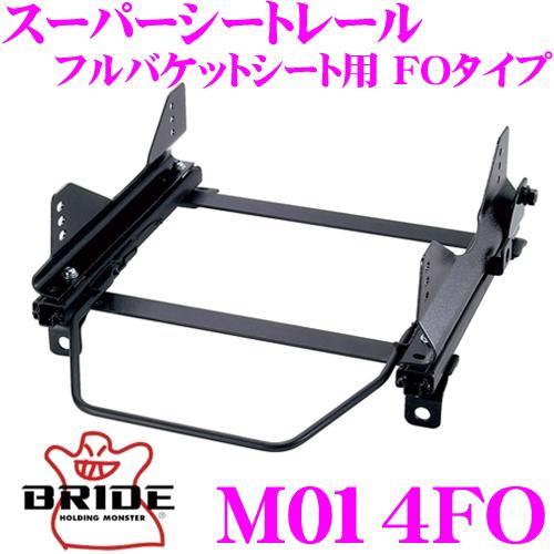 BRIDE ブリッド シートレール M014FOフルバケットシート用 スーパーシートレール FOタイプ三菱 A17系 ランサー / リベロ等適合 左座席用日本製 保安基準適合モデル