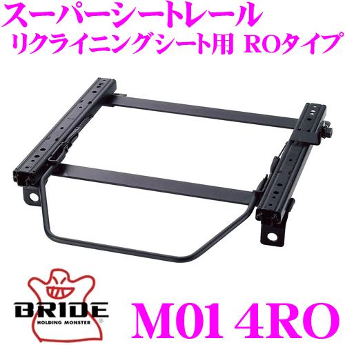 BRIDE ブリッド シートレール M014ROリクライニングシート用 スーパーシートレール ROタイプ三菱 A17系 ランサー / リベロ等適合 左座席用日本製 保安基準適合モデル