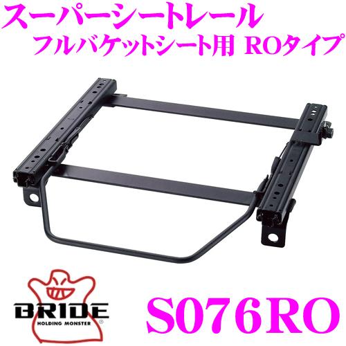 BRIDE ブリッド シートレール S076RO リクライニングシート用 スーパーシートレール ROタイプ スズキ ZC72S/ZC32S スイフト適合 左座席用 日本製 保安基準適合モデル