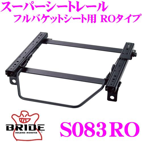 BRIDE ブリッド シートレール S083ROリクライニングシート用 スーパーシートレール ROタイプスズキ ZC13S/ZC83S スイフト適合 右座席用日本製 保安基準適合モデル