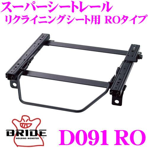 BRIDE ブリッド D091RO シートレール フルバケットシート用 スーパーシートレール ROタイプ ダイハツ L350S タント適合 右座席用 日本製 保安基準適合モデル