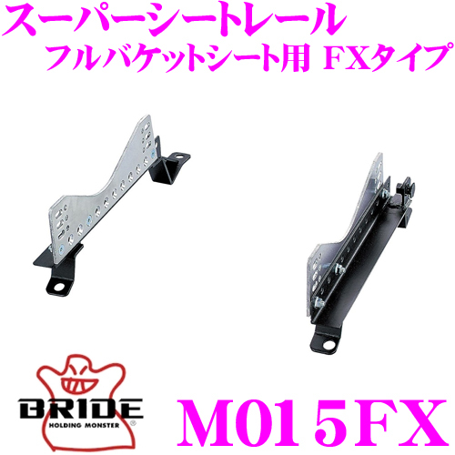 BRIDE ブリッド シートレール M015FX フルバケットシート用 スーパーシートレール FXタイプ 三菱 CA/CD/CE/CN/CP系等 ランサー / リベロ等適合 右座席用 日本製 競技用固定タイプ