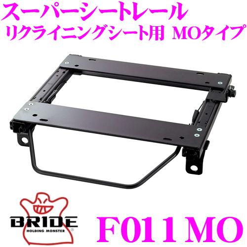 BRIDE ブリッド シートレール F011MOリクライニングシート用 スーパーシートレール MOタイプスバル BP系/BL系 レガシィ/レガシィワゴン適合 右座席用 日本製 保安基準適合モデル