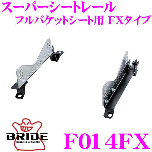 BRIDE ブリッド シートレール F014FXフルバケットシート用 スーパーシートレール FXタイプスバル BM9/BR9 レガシィ/レガシィワゴン適合 左座席用日本製 競技用固定タイプ