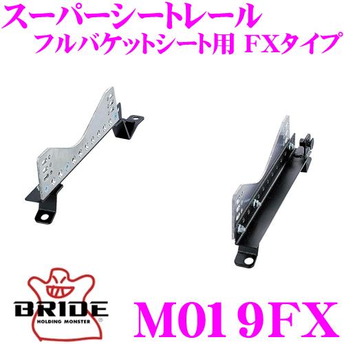 BRIDE ブリッド シートレール M019FXフルバケットシート用 スーパーシートレール FXタイプ三菱 CT系/CS系 ランサーエボリューション/セディア等適合 右座席用日本製 競技用固定タイプ
