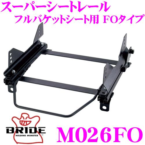 BRIDE ブリッド シートレール M026FOフルバケットシート用 スーパーシートレール FOタイプ三菱 Z15A / Z16A GTO適合 左座席用日本製 保安基準適合モデル