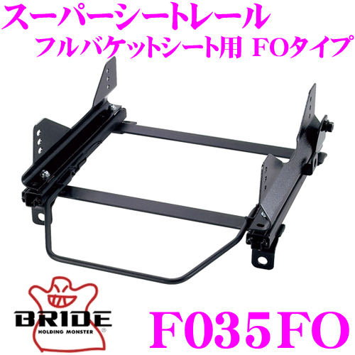 BRIDE ブリッド シートレール F035FOフルバケットシート用 スーパーシートレール FOタイプスバル SF5/SF9 フォレスター適合 右座席用日本製 保安基準適合モデル