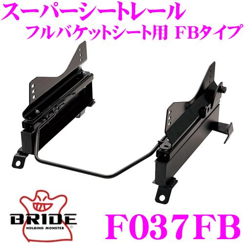 BRIDE ブリッド シートレール F037FBフルバケットシート用 スーパーシートレール FBタイプスバル SG5 フォレスター適合 右座席用日本製 保安基準適合モデル