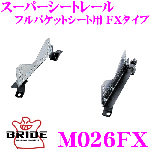 BRIDE ブリッド シートレール M026FX フルバケットシート用 スーパーシートレール FXタイプ 三菱 Z15A / Z16A GTO適合 左座席用 日本製 競技用固定タイプ